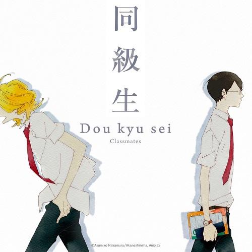Fujoshi Trash Talk 02 - Classmates