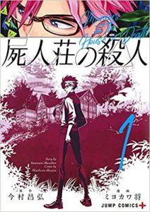 Shijinso no Satsujin Manga