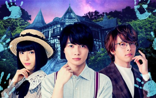 Otafu Susume 14 – Weird Japanese Murder Mystery Movie (Shijinsou no Satsujin)