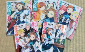 Otafu Susume 25 - Bakarina's Bisexual Joy (HameFura) manga and light novels in Japanese